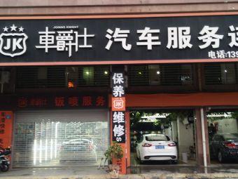车爵仕汽车美容装饰养护(晋江店)