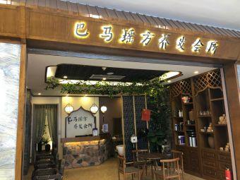 巴马瑶方养发会所(凯德广场店)