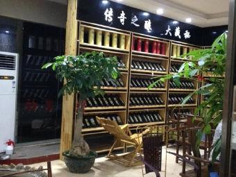 天然居茶艺馆