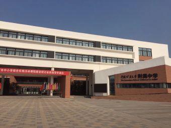 矿大实验学校