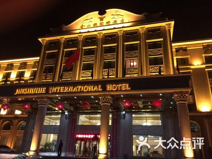 长白山金水鹤国际酒店的全部评价(第2页)-长白山-大众