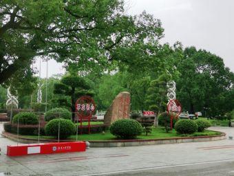 湖南工程学院应用技术学院(东湖路)