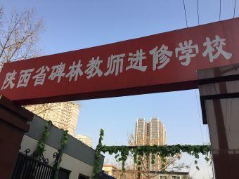 陕西省碑林教师进修学校