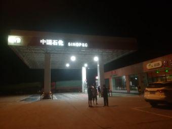 中国石化定陶停车区加油站
