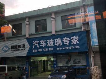 福耀汽车玻璃(下应北路店)