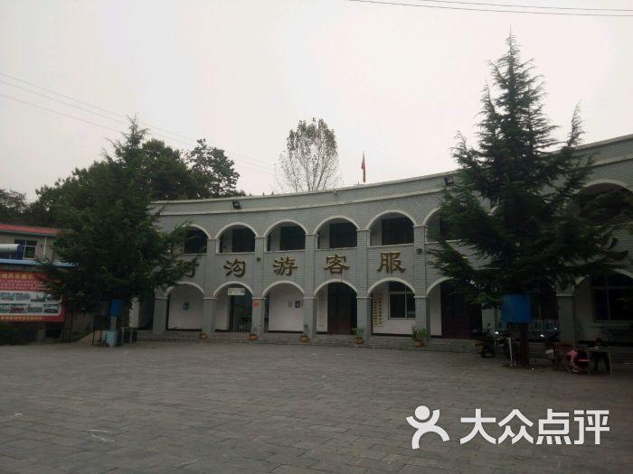 杨树沟风景区农家乐宾馆服务处-菠萝蜜77的相册-巩义