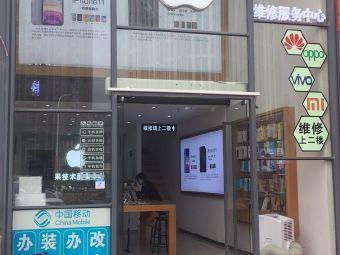 苹果技术服务中心(宝龙城市广场店)
