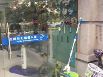 爱珂羽之家羽毛球俱乐部