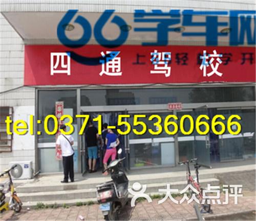 四通驾校(六六学车网)-郑州四通驾校报名处图片-郑州