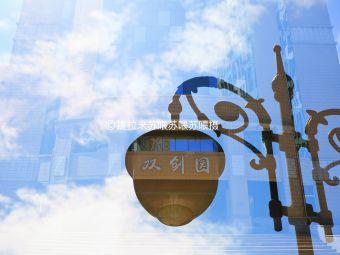 哈尔滨师范大学(江南校区)