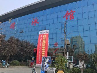 睢宁县体育中心
