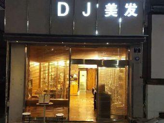hair DJ 美发店