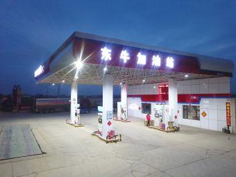 东牛加油站