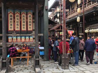 中国唐城景区游客服务中心售票处