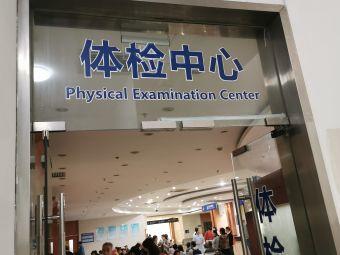 閔行中心醫院體檢中心