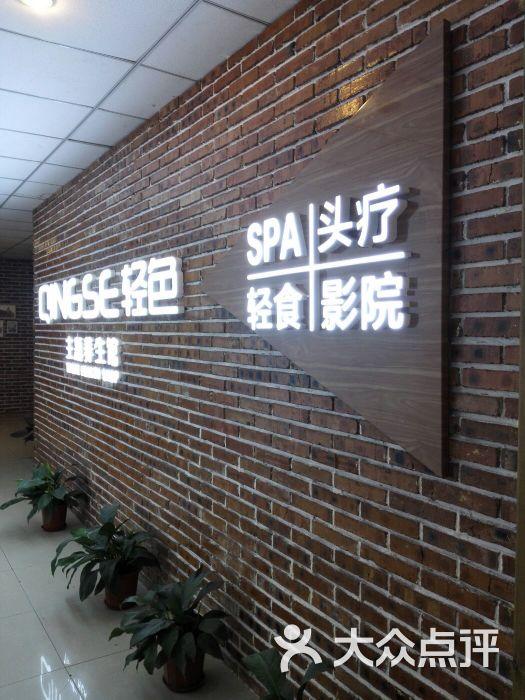 qingsediguo_轻色主题spa养生馆 qingse(上地七街店)图片 - 第1张