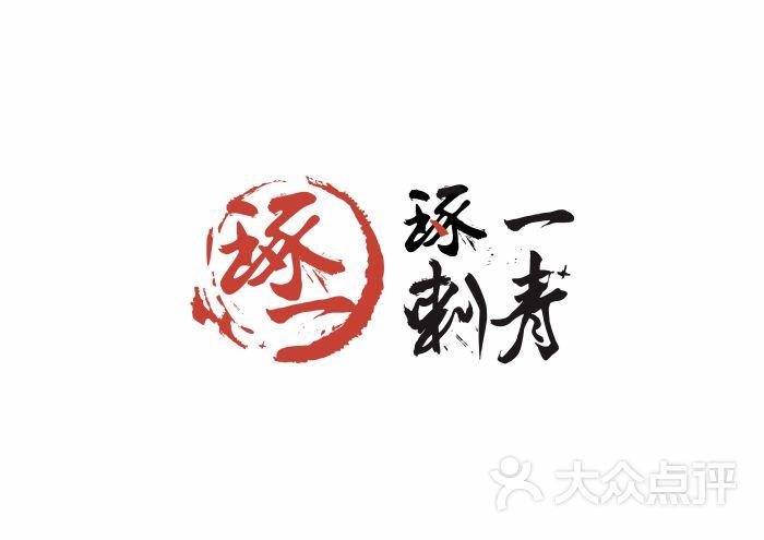 琢一刺青logo图片 - 第27张