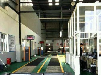 閔躍機動車服務有限公司汽車檢測站