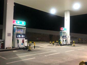 中国石化埃索加油站