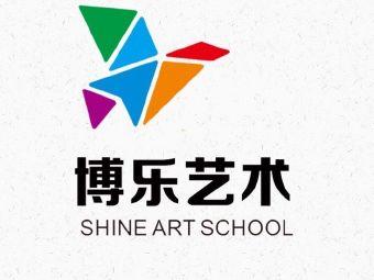 博乐文化艺术培训