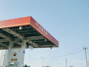 中国石油中八路加油站