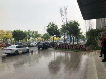 天津体育职业学院