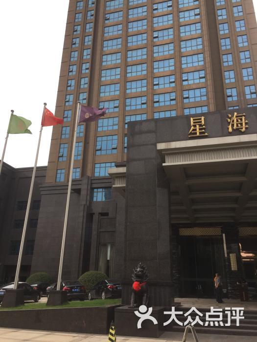 星海国际酒店-图片-杭州酒店-大众点评网