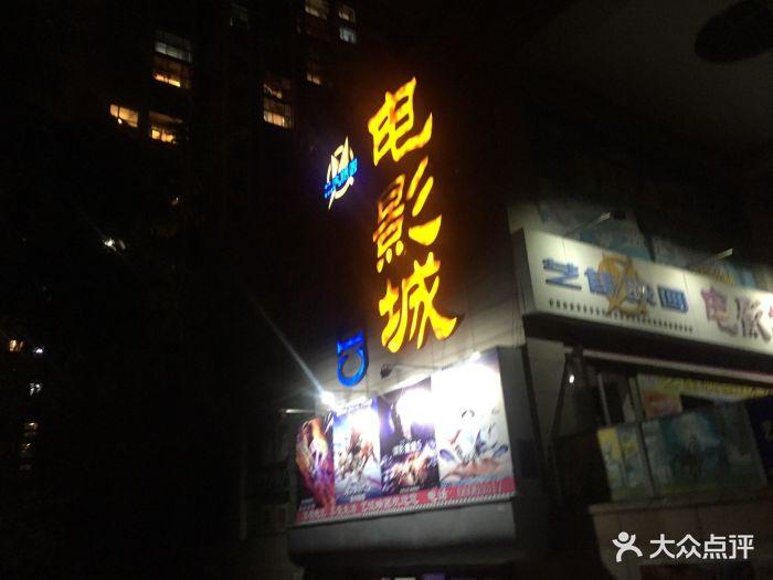 艺佳映画电影城图片 - 第37张