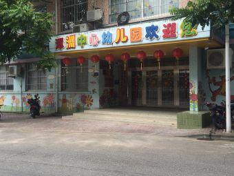 潭洲中心幼儿园