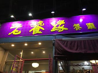 Laotaoyuan restaurant
