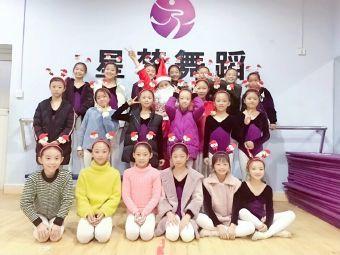 星梦舞蹈艺术培训中心