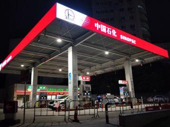 中国石化加油站(经三路站)