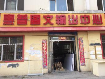 惠普图文输出中心