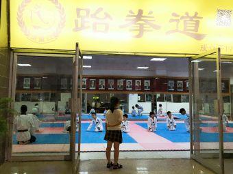 汕头市跆拳道协会