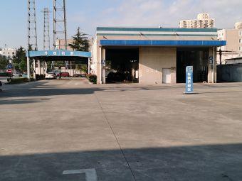 第二十九機動車安全檢測站