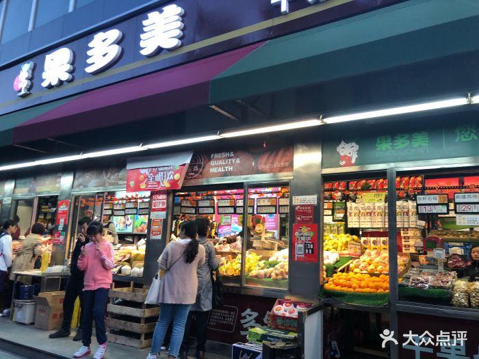 北京果多美超市_果多美干果水果超市(劲松店)-图片-北京美食-大众点评