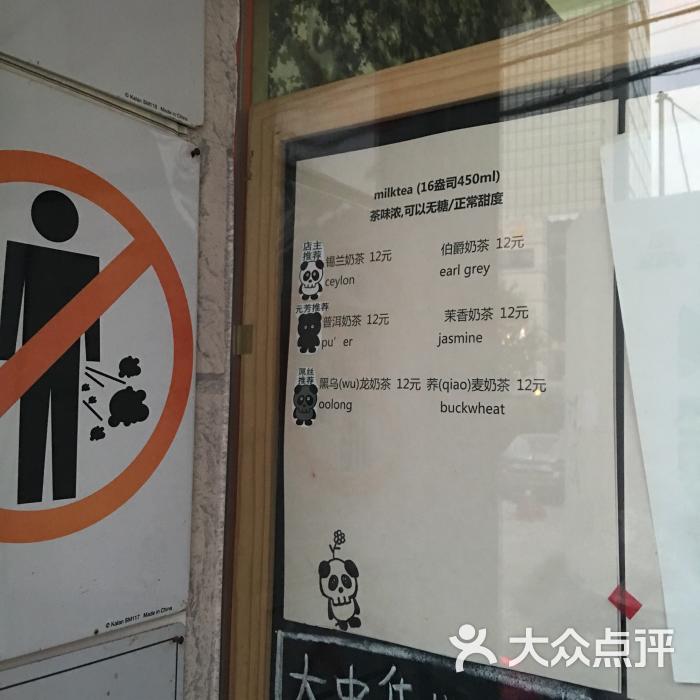熊猫一间店欧式奶茶铺-图片-南京美食-大众点评网