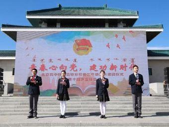 北京四中(呼和浩特分校)
