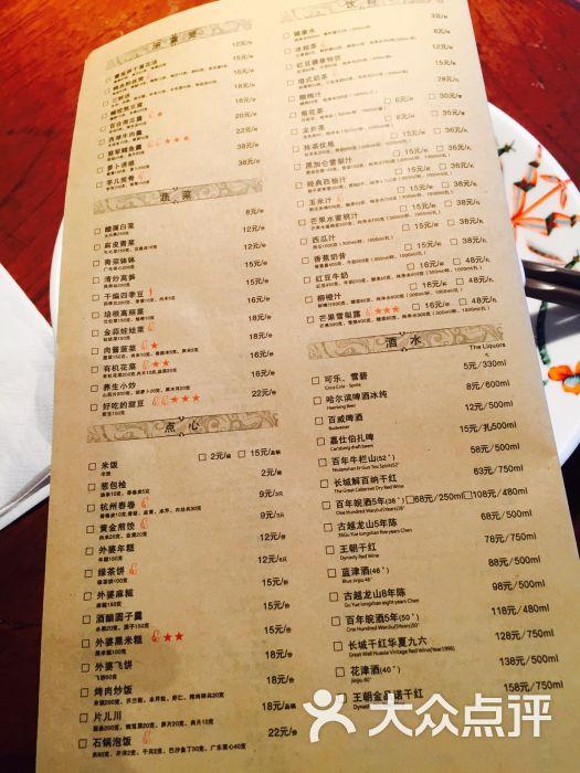 外婆家(天津恒隆广场店)菜单图片 - 第3张