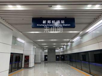 新郑机场高铁站