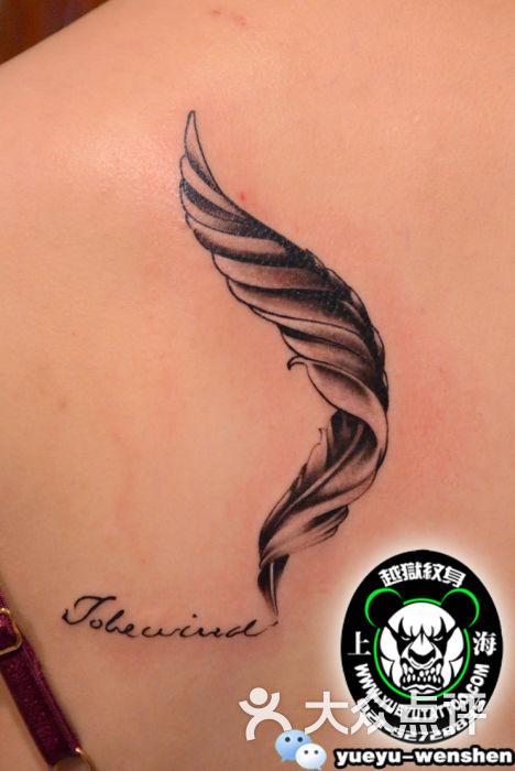 后背羽毛字母纹身