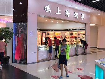 上海烟草(碧江广场店)