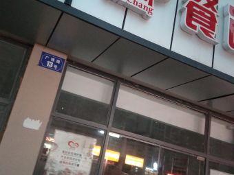 熙昌餐饮培训