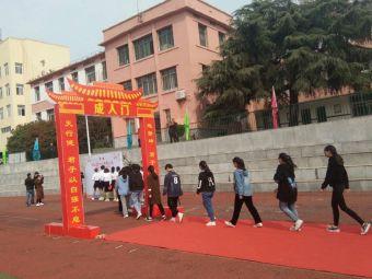 淮北市实验高级中学