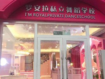 Im罗安拉私立舞蹈学校
