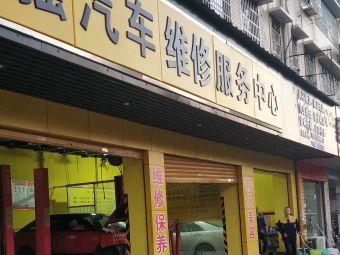 西强汽车维修·大河西名车售后(咸嘉店)