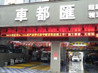 广西车都汇汽车服务有限公司