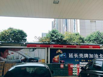 延长壳牌石油(太白立交站)