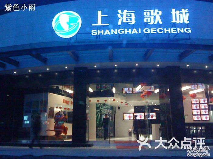 上海歌城2.5 023图片-北京量贩式ktv-大众点评网