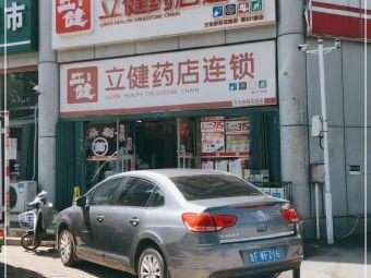 立健药店(万光府前花园店)